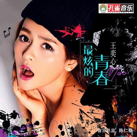 最炫的青春 專輯封面