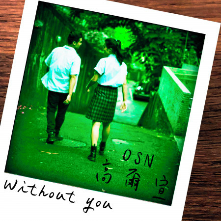 Without You 專輯封面