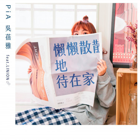 懶懶散散地待在家 (feat. LINION) 專輯封面