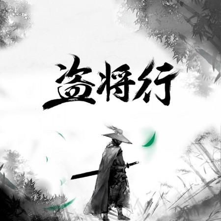 粥請客(網易雲音樂) 專輯封面