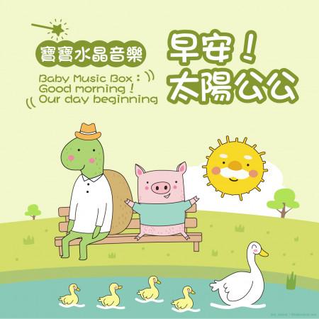 寶寶水晶音樂:早安!太陽公公 專輯封面