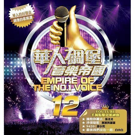 華人碉堡音樂帝國12 專輯封面