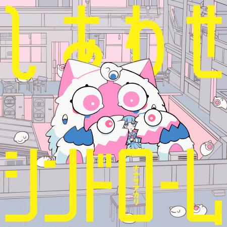 Shiawase Syndrome 專輯封面