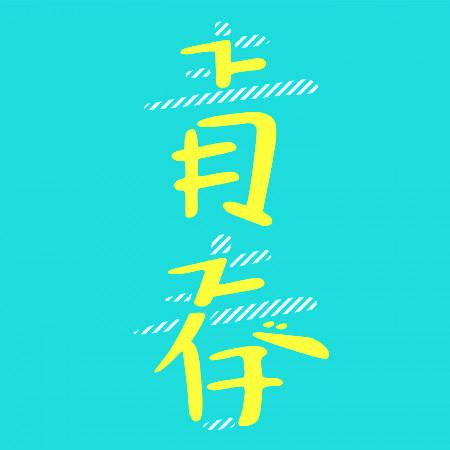 Seishun 專輯封面