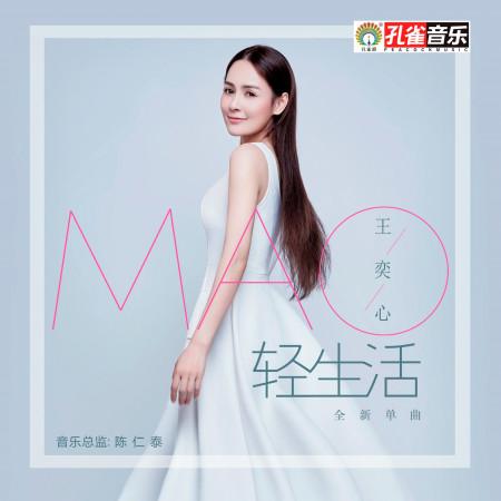輕生活 專輯封面