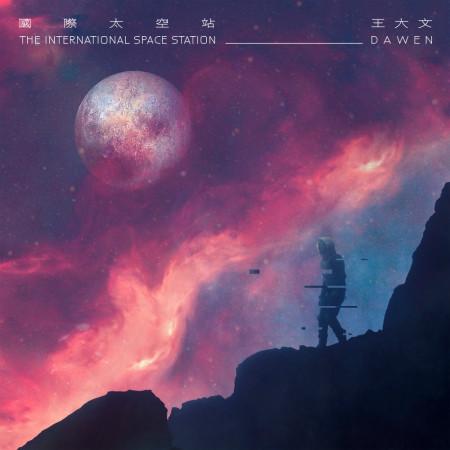 國際太空站 專輯封面