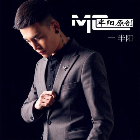 MC半陽原創 專輯封面