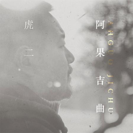 阿果吉曲 專輯封面