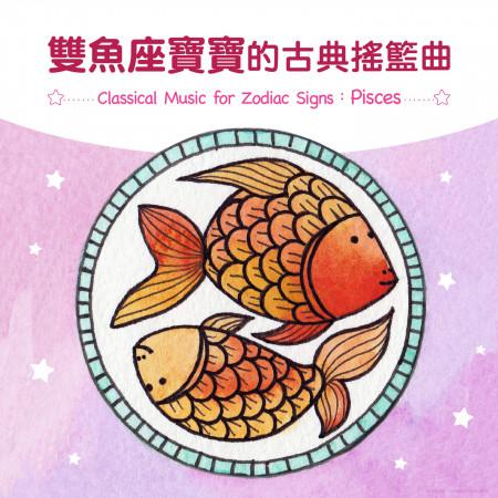 雙魚座寶寶的古典搖籃曲 專輯封面