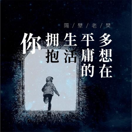 多想在平庸的生活擁抱你(網易雲音樂) 專輯封面