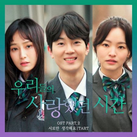 Love, Happy Memories (Original Soundtrack), Pt. 2 專輯封面