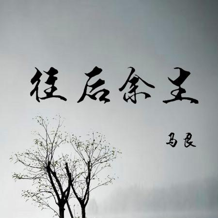 往後餘生(網易雲音樂) 專輯封面