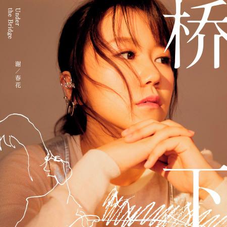橋下 專輯封面