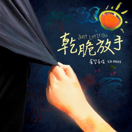 乾脆放手 (電視劇《一千個晚安》插曲) 專輯封面