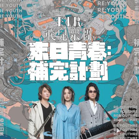 末日青春:補完計劃 專輯封面