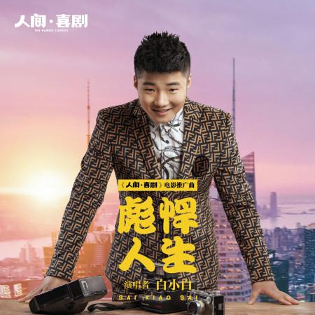 彪悍人生(電影《人間·喜劇》推廣曲) 專輯封面