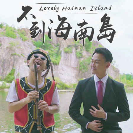 不到海南島 Lovely Hainan Island (Single) 專輯封面