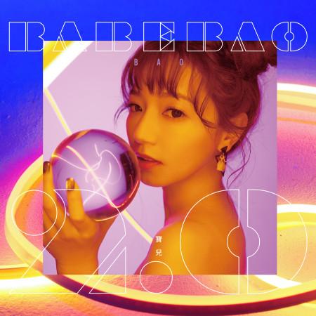 BabeBao 2.0 專輯封面