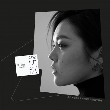 浮沉【《奪寶同盟》電影主題曲】 專輯封面