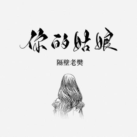 你的姑娘(網易雲音樂) 專輯封面
