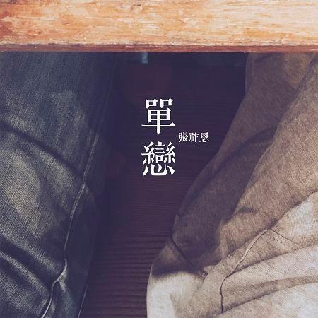 單戀 專輯封面
