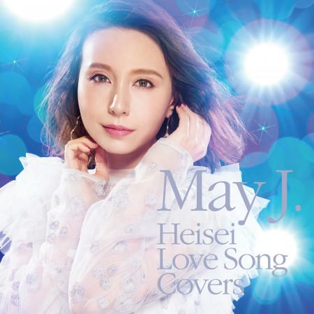 平成Love Song Covers supported by DAM 專輯封面
