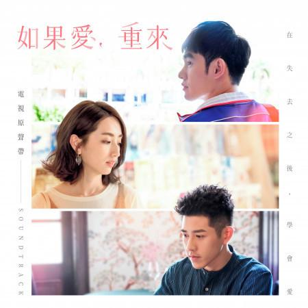 平行時空我愛你 (戲劇《如果愛, 重來》片尾曲) 專輯封面