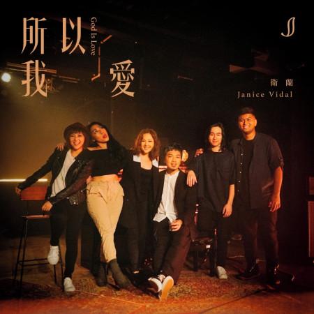 所以我愛 (feat. AF, Jill Vidal, SHIMICA & Daniel Chu) 專輯封面