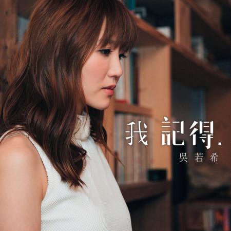 """我記得 (劇集 """"鐵探"""" 插曲) 專輯封面"""