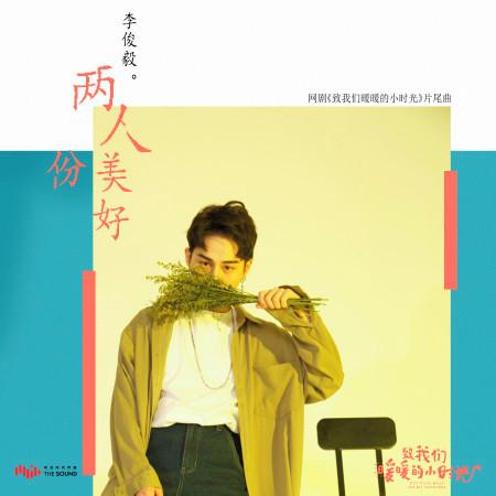 兩人份美好 (網路劇《致我們暖暖的小時光》片尾曲) 專輯封面