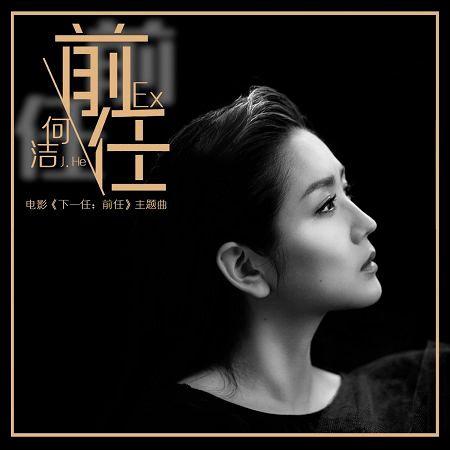 前任-電影《下一任:前任》主題曲 專輯封面