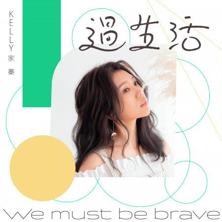 過生活 (浪Live「Love In Live 女聲力量」第三章) 專輯封面