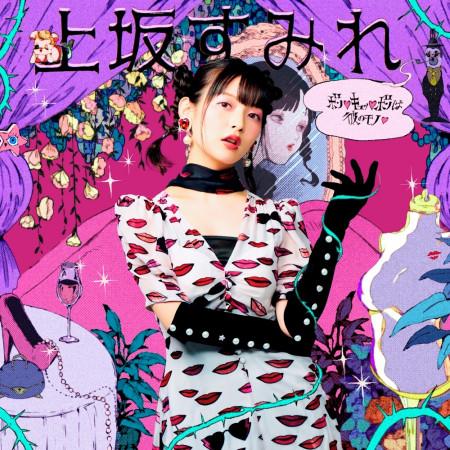 怦♡揪♡怦是他的東西♡ 專輯封面