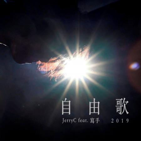 自由歌2019 專輯封面