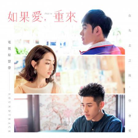如果愛, 重來 (戲劇原聲帶) 專輯封面