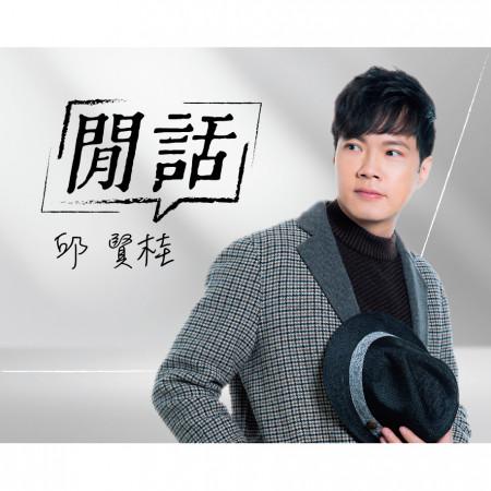 閒話 專輯封面