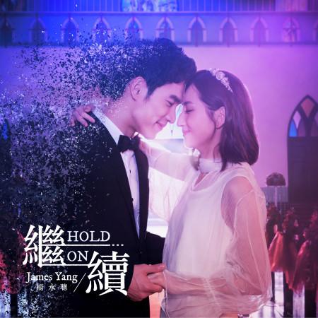 繼續 (Radio Edit) -《如果愛,重來》片頭曲 專輯封面