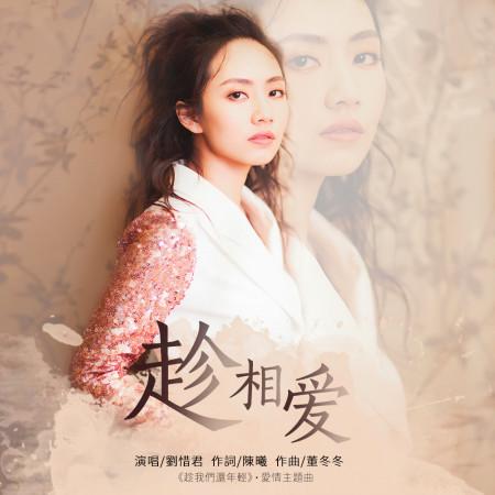 趁相愛(電視劇《趁我們還年輕》愛情主題曲) 專輯封面