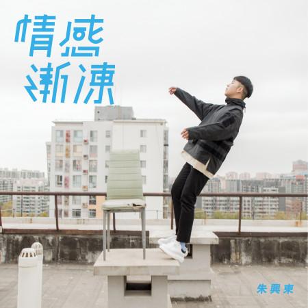 情感漸凍 專輯封面