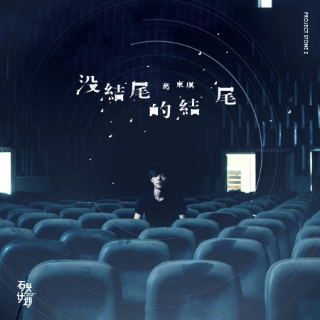 沒結尾的結尾(網易雲音樂) 專輯封面