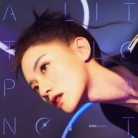 小星球 專輯封面