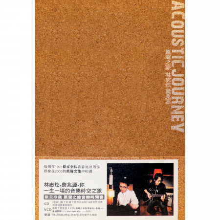 原聲之旅(Acoustic Journey) 專輯封面