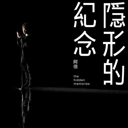 隱形的紀念 專輯封面
