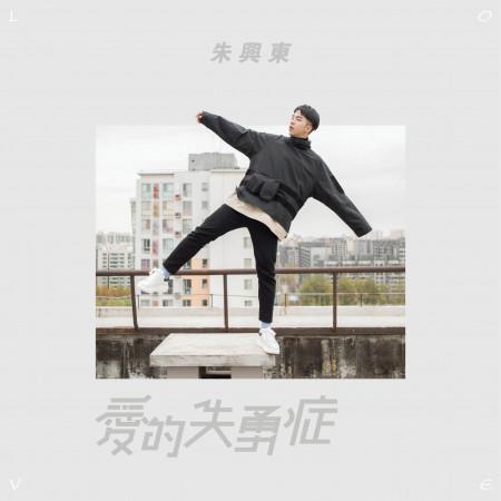愛的失勇症 專輯封面