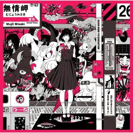 Dororo / 解放區 專輯封面