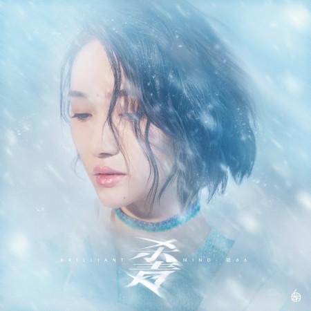 殺青 專輯封面
