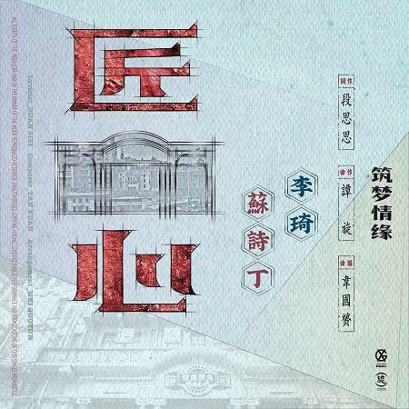匠心-電視劇《築夢情緣》片尾曲 專輯封面