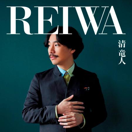 REIWA 專輯封面