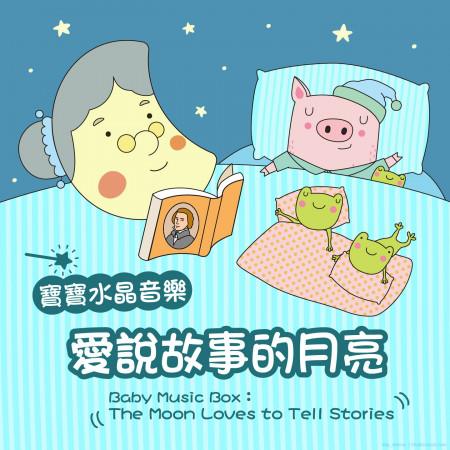 寶寶水晶音樂:愛說故事的月亮 專輯封面