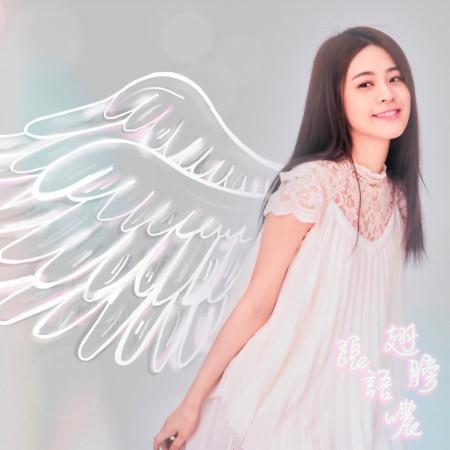 翅膀 專輯封面